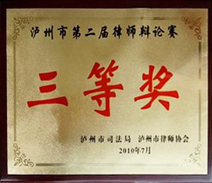泸州市第二届律师辩论赛三等奖
