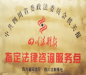《四川法制报》指定法律咨询服务点